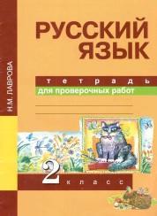 Русский язык, 2 класс, тетрадь для проверочных работ, Лаврова Н.М., 2015