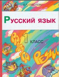 Русский язык, Радуга речи, 1 класс, Соболева О.Л., 2006