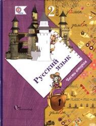 Решебник русский язык 2 класс кузьменко
