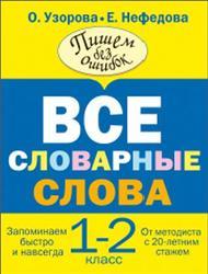 Русский язык, 1-2 класс, Все словарные слова, Узорова О., Нефедова Е., 2013