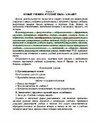 Русский язык, 1 класс, Поурочные разработки, Уроки 1-40