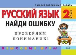 Русский язык, 2 класс, найди ошибку, языковые игры, Айзацкая Н.И., 2007