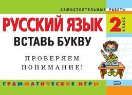Русский язык, 2 класс, вставь букву, грамматические игры, Безкоровайная О.В., 2008