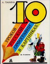10 уроков русской орфографии в картинках, Книга для учащихся 3-5 классов, Панина А.Б., 1998
