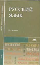 Русский язык: учебник для среднего профессионального образования.