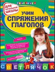 Учим спряжения глаголов, Александрова О.В., 0011