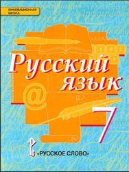 Русский язык, 5 класс, часть 1, быстрова е. А. , кибирева л. В.