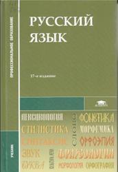 Н. А. Герасименко русский язык скачать.