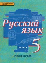 Русский язык. 5 класс. Учебник. В 2-х частях. Часть 1. Фгос.