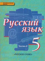 По русскому языку 6 класс гдз скачать бесплатно prakard.