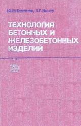 Баженов технология бетона купить в покупка бетона в москве и московской области