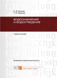 1Водоснабжение да водоотведение, Колова А.Ф., Пазенко Т.Я., 0012