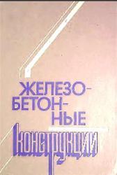 Учебники по строительству для вузов