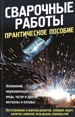 Сварочные работы, практическое пособие, Подольский Ю.Ф., 2015