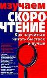 Изучаем скорочтение - Как научиться читать быстрее и лучше - Романчик Ю.В.