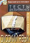 Русский язык - Новое издание - Тесты - Варианты и ответы централизованного (абитуриентского) тестирование - Пособие для подготовки к тестиро