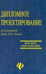 Дипломное проектирование - учебное пособие для студентов ВУЗов - Лачина В.И.