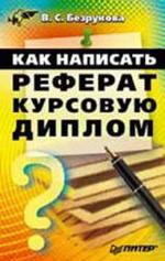 Как написать реферат - курсовую - диплом - 2004 - Безрукова В.С.