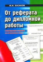 От реферата до дипломной работы - Рекомендации студентам по оформлению текста - Басаков М.И.