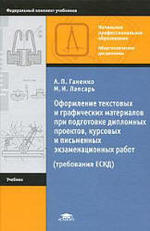 Оформление текстовых и графических материалов - Требования ЕСКД - Ганенко А.П.