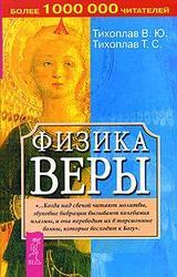 Физика веры - Тихоплав Т. С., Тихоплав В. Ю.