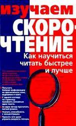 Изучаем Скорочтение - Романчик Ю.В.