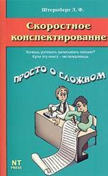 Скоростное конспектирование - Штернберг Л.Ф.