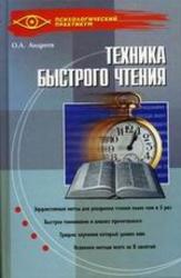 Техника быстрого чтения - Программа Доминанта 2000 года - Андреев О.