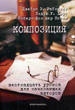 Композиция, Шестнадцать уроков для начинающих авторов, Райнкинг Дж. Э., 2009