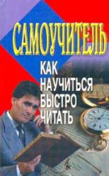 Самоучитель, Как научиться быстро читать, Шилин А., 2001