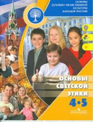 Основы светской этики, 4-5 класс, 2010