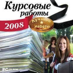 Курсовые работы 2008, Лучшие работы, CD, 2007