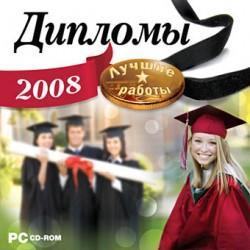 Дипломы 2008, Лучшие работы, CD, 2007
