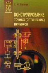Конструирование точных (оптических) приборов, Латыев С.М., 2007