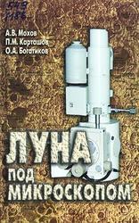 Луна под микроскопом, Мохов А.В., Карташов П.М., Богатиков О.А., 2007