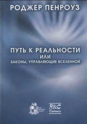 Путь к реальности, или законы, управляющие вселенной, Пенроуз Р., 2007