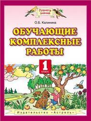 Обучающие комплексные работы, 1 класс, Калинина О.Б., 2013