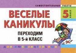 Веселые каникулы, Переходим в 5 класс, Безкоровайная Е.В., Берестова Е.В., Марченко И.С., 2012
