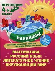 Переходим в 4 класс, Квартник Т.А., 2013
