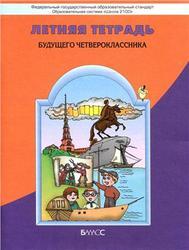 Летняя тетрадь будущего четвероклассника, Бунеев Р.Н., Бунеева Е.В., 2013