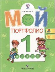 Мой портфолио, 1 класс, Иванов А.В., 2011