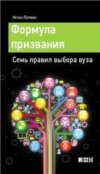 Формула призвания, Семь правил выбора ВУЗа, Литвак Н., 2012