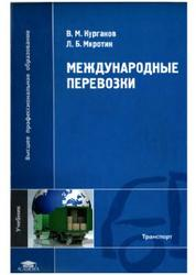 Международные перевозки, Курганов В.М., 2011