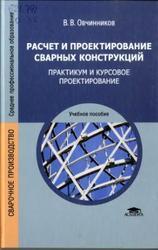 Расчет и проектирование сварных конструкций, Практикум и курсовое проектирование, Овчинников В.В., 2010