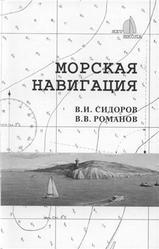 Морская навигация, Сидоров В.И., Романов В.В., 2003