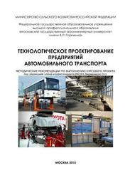 Технологическое проектирование предприятий автомобильного транспорта, Дидманидзе О.Н., Виноградов О.В., Митягин Г.Е., 2010