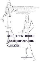 Конструктивное моделирование одежды, Герасименко М.С., 2010