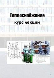 Теплоснабжение, Курс лекций, Копко В.М., 2012