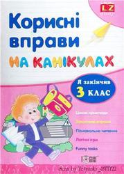 Корисні вправи на канікулах, З клас, Зінов єва Л.О., Дмитренко О.А., 2012
