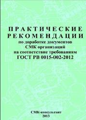 Практические рекомендации по доработке документов СМК организаций на соответствие требованиям ГОСТ РВ 0015-002-2012, 2013
